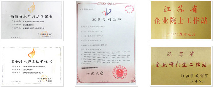 pet recycling line certificate
